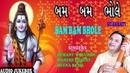 BAM BAM BHOLE GUJARATI SHIV BHAJANS HEMANT CHAUHAN MAHESH BHAGAT MEENA PATEL I AUDIO JUKE BOX