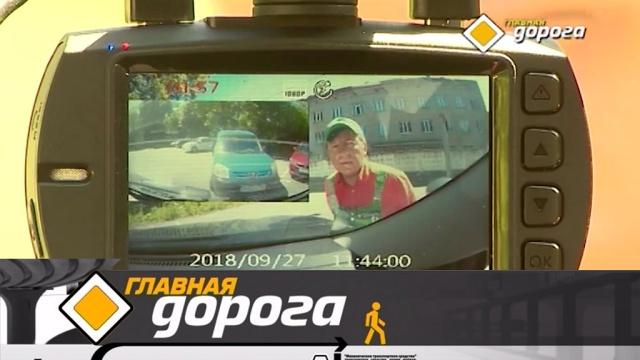 Главная дорога 01 09 18 Все о видеорегистраторах секрет вождения без ДТП и изменения в законах для водителей
