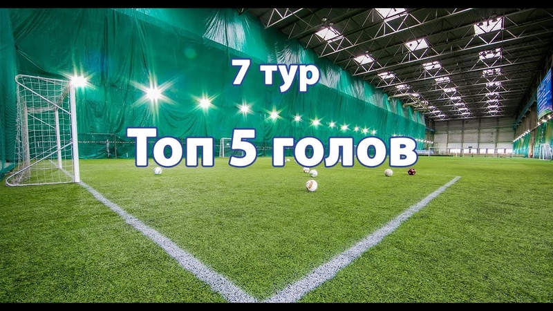 Северная Футбольная Лига 7x7 Топ 5 голов 7 тура