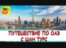 Путешествие по ОАЭ с Шан Турс - ДУБАЙ - АБУ-ДАБИ - ШАРДЖА