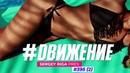 DFM #DВИЖЕНИЕ DJ RIGA - 3952 #SERGEYRIGA