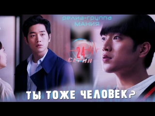 [Mania] 24/36 [720] Ты тоже человек? / Are you human too?