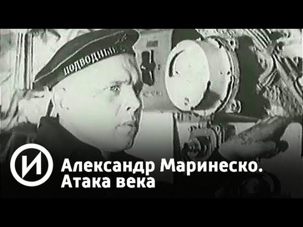 Александр Маринеско. Атака века | Телеканал История