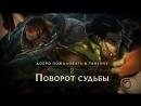 Таверна Поворот судьбы | League of Legends