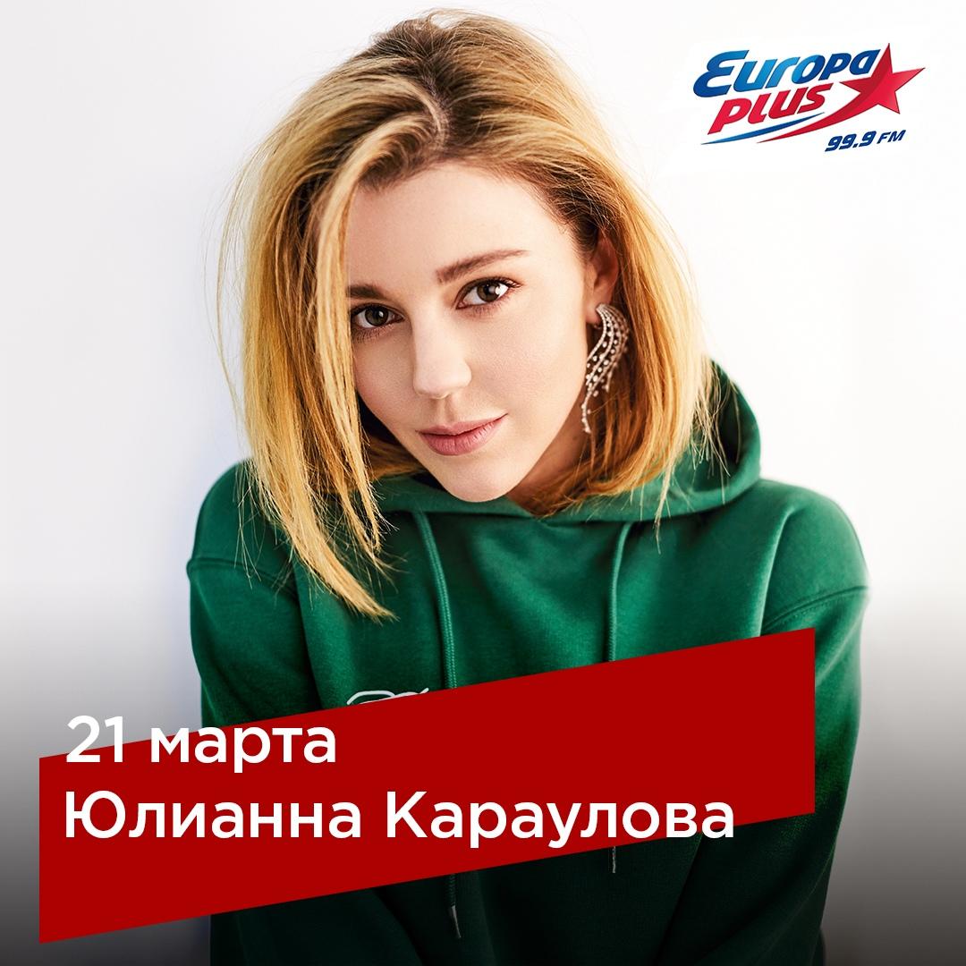 Афиша Самара Юлианна Караулова в «Максимилианс» Самара