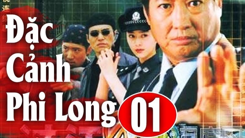 Đặc Cảnh Phi Long - Tập 1   Phim Hành Động Trung Quốc Hay Nhất 2018