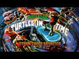 КГ играет Teenage Mutant Ninja Turtles Turtles in Time