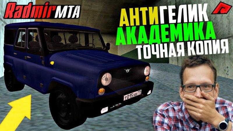 RADMIR MTA - АНТИГЕЛИК АКАДЕМИКА! ТОЧНАЯ КОПИЯ В MTA!
