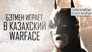 Warface - Бэтмен играет в Казахский Варфейс