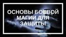 Надежда Елеева Основы боевой магии для Защиты Ваджра ТСО Биоэнергетика
