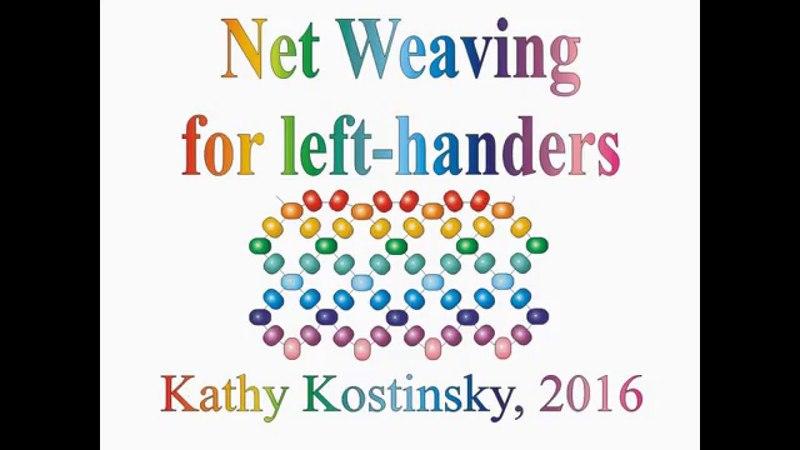 Net Weaving. Beading Cartoon FOR LEFT-HANDERS
