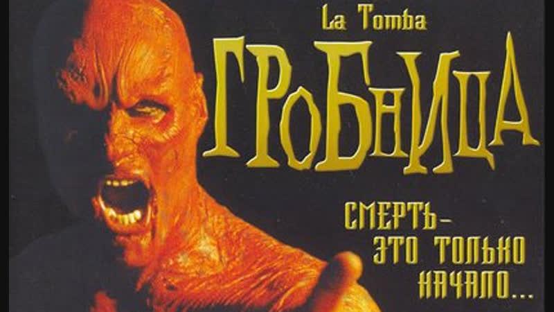 Гробница / La tomba (2004)