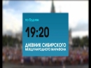 Анонс программы Дневник XXIX Сибирского международного марафона 30 07 2018