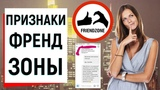 ПРИЗНАКИ ФРЕНДЗОНЫ Ugly Duckling - ОНЛАЙН ЗНАКОМСТВА
