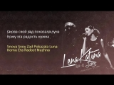 Lena Katina - IRS (Russian Version) (Lyrics-Letra) (Pronunciacion)