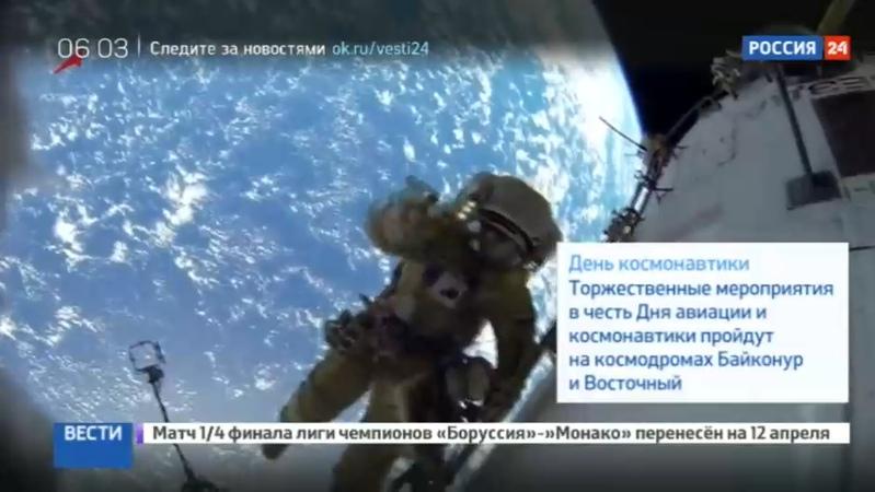 Новости на Россия 24 • В России празднуют День космонавтики