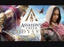 Это ТВОЯ ОДИССЕЯ Assassin's Creed ODYSSEY