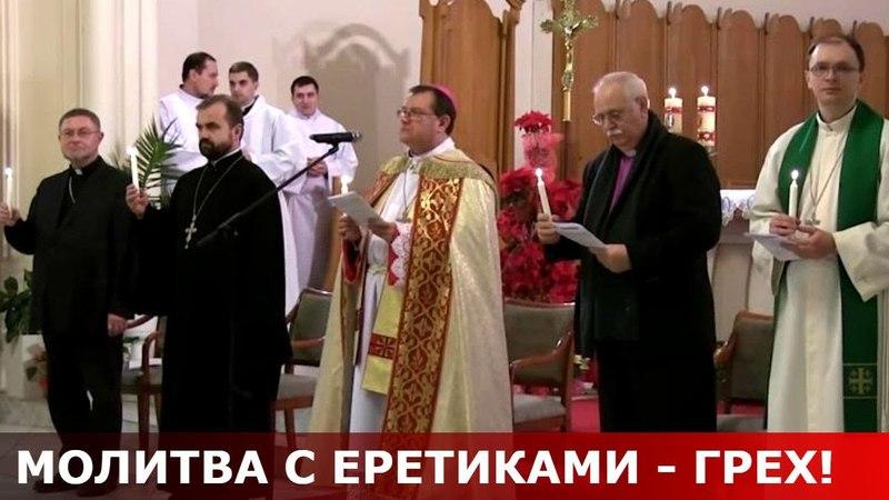Молитва с еретиками - недопустима! Священник Игорь Сильченков.