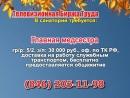03 октября _06.20, 12.50_Работа в Самаре_Телевизионная Биржа Труда
