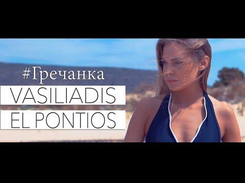 VASILIADIS EL PONTIOS ◣ Гречанка ◥ Lyric Video 2019