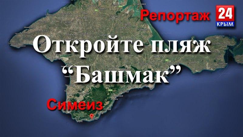 Откройте пляж «Башмак» в Симеизе | Крым онлайн