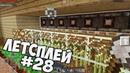 АВТОМАТИЧЕСКАЯ ФЕРМА ТРОСТНИКА ВЫЖИВАНИЕ С МОДАМИ В MINECRAFT №28