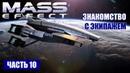 Прохождение Mass Effect НОРМАНДИЯ И ЕЁ ЭКИПАЖ русская озвучка 10