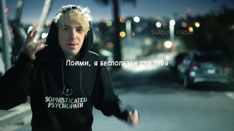 Brennan Savage - Nowhere to Run / перевод / rus / rus subs/