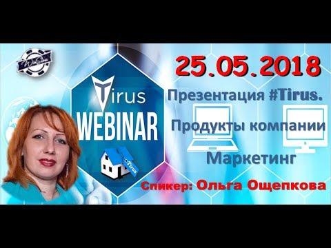 Tirus Презентация Tirus Продукты компании Tirus Маркетинг