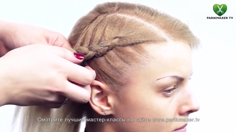 Как сделать косу навыворот How ro do inside out braid parikmaxer.tv hairdresser