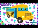 Сборник Автобус Лучик! Все серии! Развивающие мультики про машинки для детей