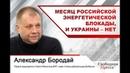 АлександрБородай Месяц российской энергетической блокады и Украины нет