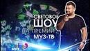 Световое шоу на премии МУЗ ТВ
