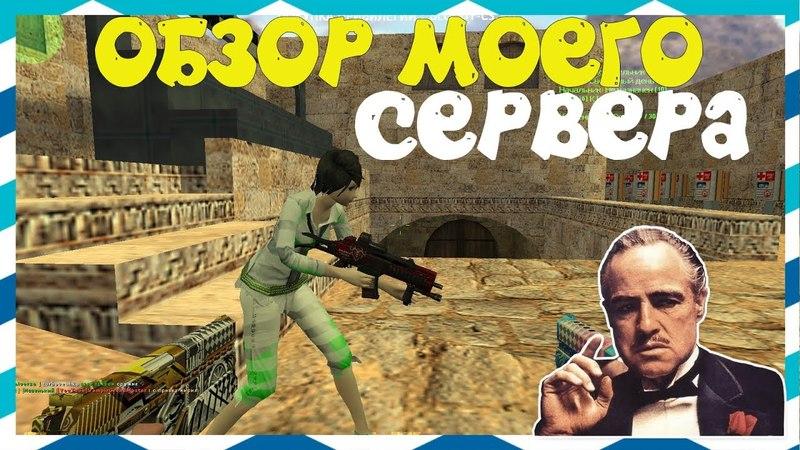 CS 1 6 ОБЗОР JAIL СЕРВЕРА ВИП АДМИН ГЛ АДМИН 77