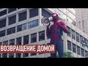 Человек паук возвращение домой человекпаук марвел мстители