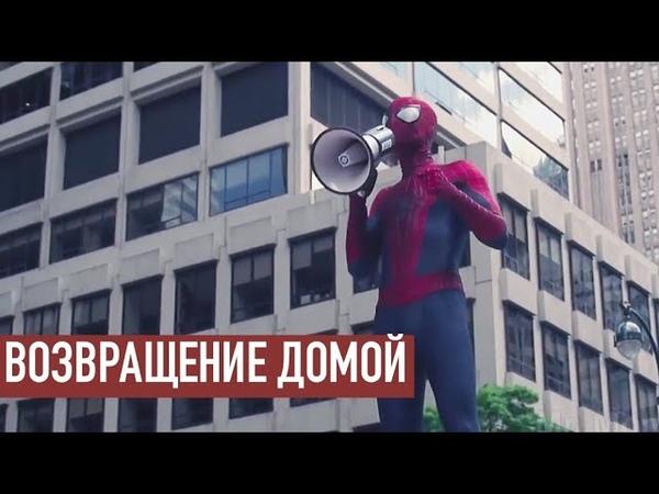 Человек паук: возвращение домой человекпаук марвел мстители