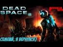 Dead Space 2 - ох уж эти детки [R]