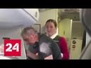 Лидер группы Чайф Владимир Шахрин устроил разборки из-за жары в самолете - Россия 24