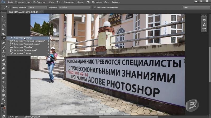 ФОТОШОП 7 2 Пипетка цветовой эталон линейка комментарий и счетчик