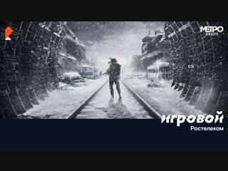 Премьера metro exodus с игровым от ростелекома