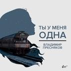 Владимир Пресняков альбом Ты у меня одна