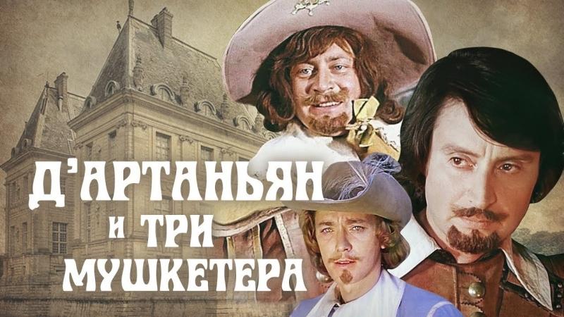 Д`Артаньян и три мушкетера 3 серия