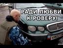 🚘 Ради любви к Роверу машины