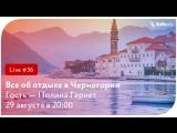 Все об отдыхе в Черногории    Туту.ру Live #36