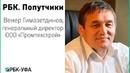 Проект РБК.Попутчики. Венер Гимазетдинов.