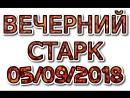 МОПС ДЯДЯ ПЁС, МАЛЫШ, ХОЧУ ПОЖРАТЬ, СТРИМ ВЕЧЕРНИЙ СТАРК 05/09/2018