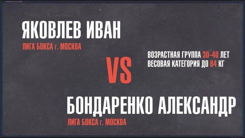 до 64 кг - Яковлев Иван «Лига Бокса Москва» VS Бондаренко Александр «Лига Бокса Москва»