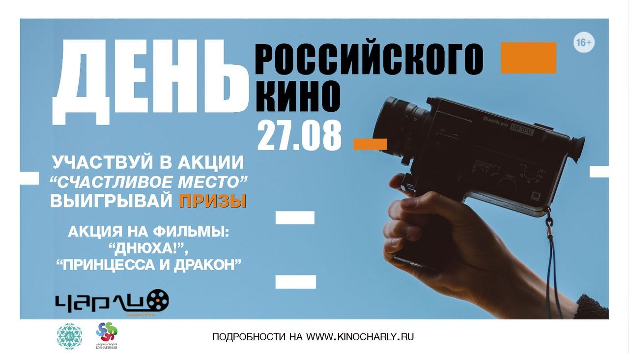 День российского кино в Чарли Черкесск
