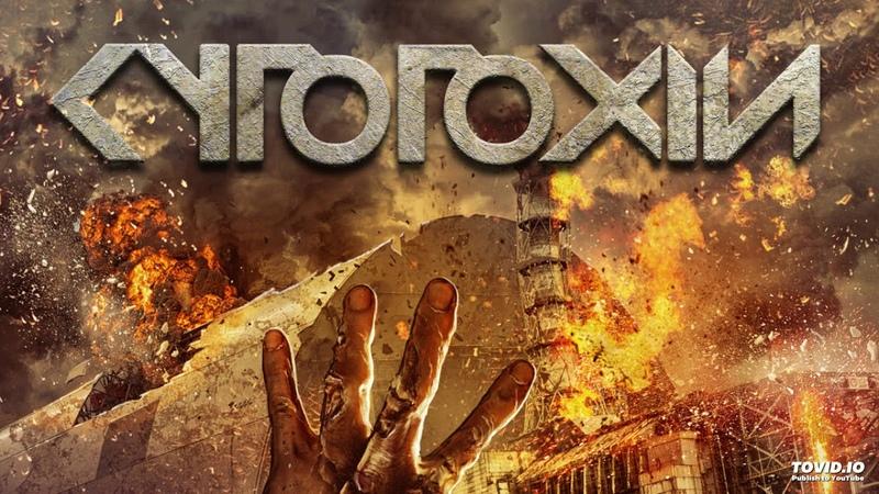 Cytotoxin Chaos Cascade