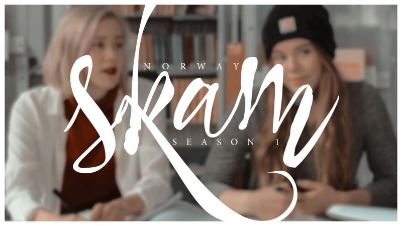 Skam   Стыд » 1 сезон